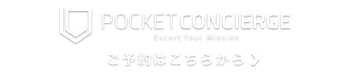 オンラインでのご予約はポケットコンシェルジュから/Online resevation from Pocket Concierge